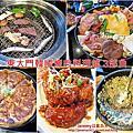 [台南市] 東大門韓國烤肉料理館