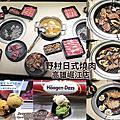 [高雄市] 野村日式燒肉 高雄崛江店