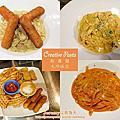 [新北市][新店區] Creative Pasta 創義麵大坪林店