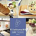 [台南市] Rilakkuma Cha-Ya 拉拉熊茶屋 台南店