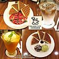[台北市] 米朗琪咖啡館 Melange Cafe
