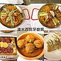 [台南市] 濠米西班牙廚房