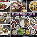 [台北市] W. 瓦法奇朵餐飲