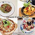 [台北市] Oyami Cafe 西門店