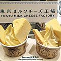 [台北市] Tokyo Milk Cheese Factory 東京牛奶起司工房