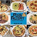 [高雄市][鳳山區] Pizza Factory 披薩工廠-高雄鳳山廠