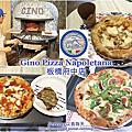 [新北市][板橋區] Gino Pizza Napoletana 板橋府中店