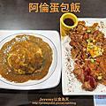 [新北市][永和區] 阿倫蛋包飯