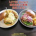 [高雄市] LOVSS Burger 樂漢堡美式餐廳 三多店