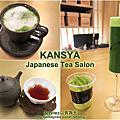 [高雄市] Kansya Japanese Tea Salon
