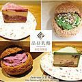[高雄市] 品好乳酪蛋糕 彩虹市集店
