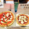 [台北市] PIZZERIA OGGI 歐奇窯烤披薩 天母店