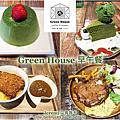[台北市] Green House 早午餐