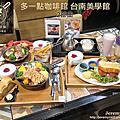 [台南市] 多一點咖啡 台南美學館