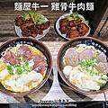 [台北市] 麵屋牛一 雞骨牛肉麵