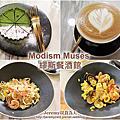 [台北市] Modism Muses 繆斯餐酒館
