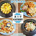 [新北市][板橋區] Gatsby蓋子美式餐廳