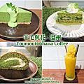 [台北市] 羊毛與花‧ 溫州 Youmoutoohana Coffee