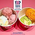[台北市] Baskin Robbins 31冰淇淋 京站台北車站店