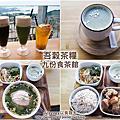 [新北市][瑞芳區] 吾穀茶糧 Siidcha 九份食茶館