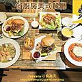 [桃園市][龜山區] 俏廚房美式餐廳 Ciao Kitchen