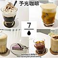 [台北市] 予光咖啡