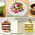 [高雄市] 槑咖啡 MEI Coffee