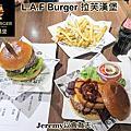 [台北市] L.A.F Burger 拉芙漢堡