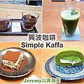 [台北市] 興波咖啡 Simple Kaffa Flagship