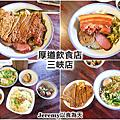 [新北市][三峽區] 厚道飲食店 三峽店