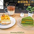 [台北市] 倉鼠甜點工作室 Hamster Dessert