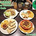 [新北市][新店區] 青蜂俠咖啡館 Green Hornet Cafe