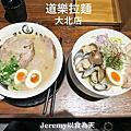 [台北市] 道樂拉麵大北店