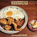 [新北市][永和區] 艷紅酒咖喱