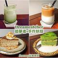 [台南市] Dreamcatcher 追夢者•手作烘焙