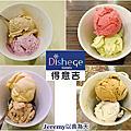 [台南市] 得意吉冰淇淋