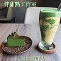 [台南市][仁德區] 一伴甜點工作室 R.Y. Cafe