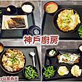 [台南市] 神戶廚房
