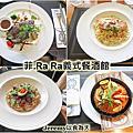 [高雄市] 菲.Ra Ra義式餐酒館