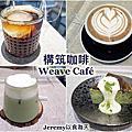 [高雄市] 構筑咖啡 Weave Café