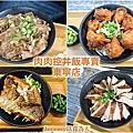 [台南市] 肉肉控丼飯專賣 東寧店