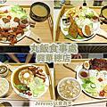 [台南市] 丸飯食事處 興華總店