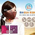 【TRY】 UV100 防水透氣保暖口罩-立體防護