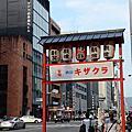 橡樹京都四條飯店Hotel Oaks Kyoto Shijo