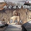 【遊記】品味歷史.玩轉西安~中國大陸西安洛陽 Day6/10