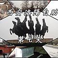 品味歷史.玩轉西安~中國大陸西安洛陽