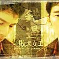 2009 敗犬女王-宋允浩圖簽