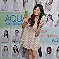 0525 AQUA水漾新品發表會