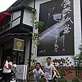 20151010 戲綠川民宿+合歡山武嶺+魯媽媽雲南料理+清境7-11門市+廣興紙寮+聞香下馬