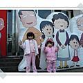 0309台北小丸子展覽